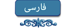 farsi-button